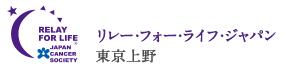リレー・フォー・ライフ東京上野